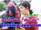 สาวใจเด็ด! ตามสืบเองจาก ชลบุรี – แพร่ หาตัว โจรขโมย จยย. ก่อนพาพี่ชายล็อกคอส่งตำรวจ